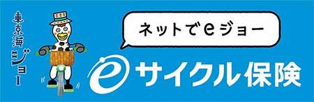 東京海上日動のeサイクル保険